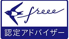 クラウド会計freee(フリー)