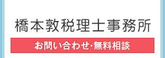 橋本敦税理士事務所 お問い合わせ・無料相談